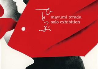 シルクスクリーンでの作画にも挑戦した寺田マユミ氏のイラストレーション個展「ひとつぶ」