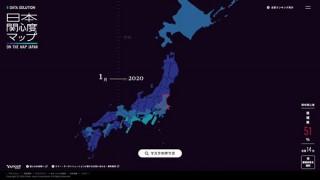 """ヤフー、85個のキーワードについての都道府県別の""""関心度""""を可視化した「日本関心度マップ」を公開"""