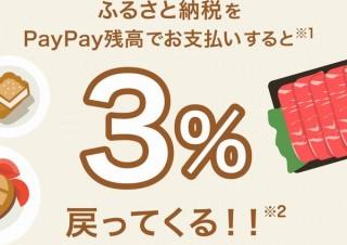 PayPayミニアプリに「ふるさと」納税登場、さとふる利用で3~5%還元も