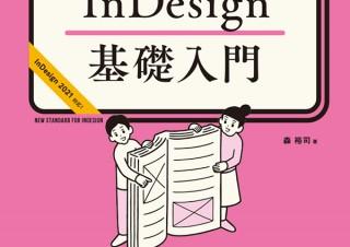 プロを目指すならこの一冊! 「初心者からちゃんとしたプロになる InDesign基礎入門」
