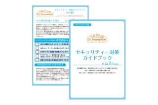 日本PCサービス、セキュリティ対策のガイドブックをPDF形式で無料配布