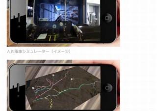 東急、運転士の目線をバーチャル体験できる「電車とバスの博物館」ARアプリを期間限定配信