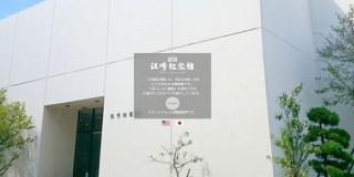 江崎グリコ、企業ミュージアムをオンラインで体験できる「江崎記念館Web-VR」を開始