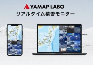 YAMAP、雪の状況がピンポイントでわかる「リアルタイム積雪モニター」提供開始