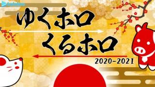 ホロライブ、年跨ぎの特別番組「ゆくホロくるホロ2020」をYouTubeでライブ配信
