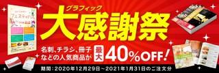 人気商品が最大で40%オフ!印刷の通販グラフィックが「大感謝祭キャンペーン」を実施