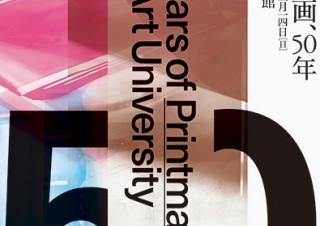 多摩美術大学にゆかりのある作家の版画作品を一堂に展示する「多摩美の版画、50年」展