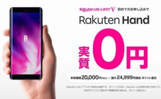 楽天モバイル、独自スマホ「Hand」「mini」を実質0円以上にするキャンペーン