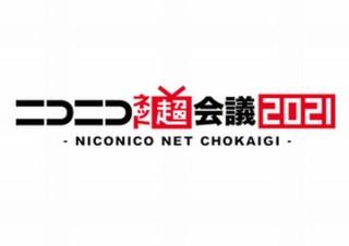 ニコニコ超会議、2021年もオンライン開催になると発表