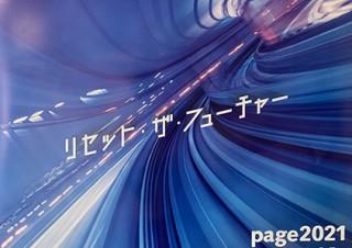 「page2021」がリアル展示会の中止を決定してオンラインのみでの配信に移行