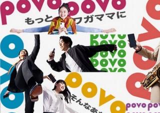 au、ドコモのahamoより500円安い20ギガ2480円の「povo」発表