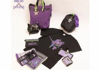 アナスイ、エヴァコラボのポーチやバッグなどをプレミアムバンダイで発売