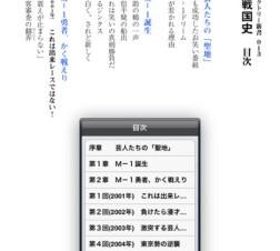 10年の歴史がこの1冊で! iPhone/iPad電子書籍「M-1戦国史」