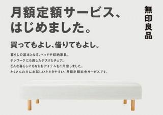 無印良品、ベッドやチェアなどを月額定額300円~で利用できるサブスク開始