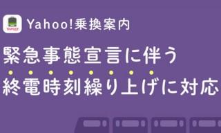1月20日からの終電時刻繰り上げ、「Yahoo!乗換案内」「駅すぱあと」は対応すると発表
