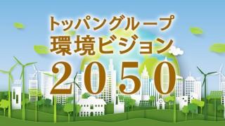凸版印刷が環境課題への取り組み方針を定めた「トッパングループ環境ビジョン2050」を策定