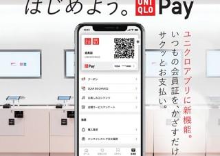 ユニクロ、新しいキャッシュレス決済サービス「UNIQLO Pay」を開始