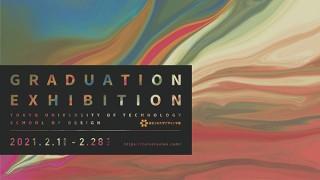 東京工科大学、デザイン学部の卒業制作展を2月1日からオンラインで開催