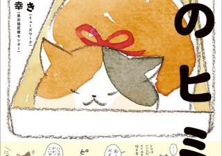 """気になるフォント、知りたいフォント。書籍 『猫のヒミツ 猫好き一家の猫まみれライフで学ぶ""""猫トリビア""""/ねこまき(ミューズワーク)』(2020.1.21)"""
