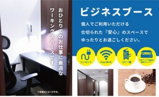 銀座ルノアール、仕切りで個室風の「ビジネスブース」を四ツ谷・新橋店に新規オープン