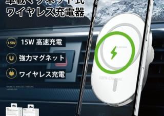 ミスターカード、置くだけで簡単に着脱できる「車載マグネット式ワイヤレス充電器」を発売