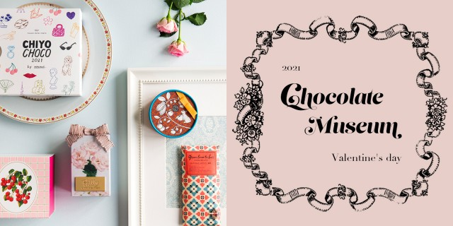 【バレンタインチョコ2021】クリエイティブで美なチョコレート6選&ラッピングのアイデア