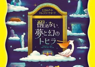 オンラインでの参加も可能なリアル宝探しイベント「醒めない夢と幻のトビラ」