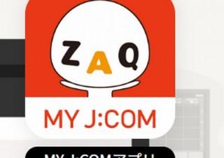 ジェイコム、番組録画やサポート機能を備えるスーパーアプリ「MY J:COM」発表