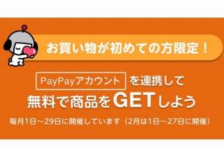 ヤフー、初めてのYahoo!ショッピング・PayPayモール利用で430万点から商品無料プレゼント