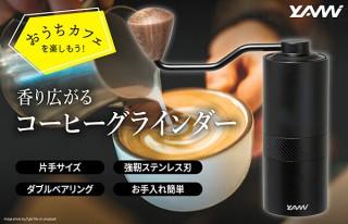 Gloture、21段階の調整ダイヤルを搭載した「Yami コーヒー・グラインダー」を発売