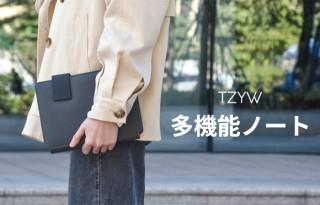 Gloture、ワイヤレス充電ができる多機能な「TZYW手帳」を発売