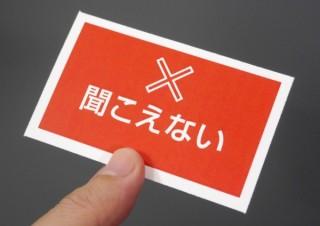 「聞こえない」「声が途切れます」テレビ会議でのトラブルを画面上で伝えられる便利なカードセット