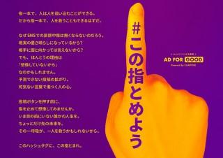 【DESIGN DIGEST】ポスター『#この指とめよう/AD FOR GOOD』、商品パッケージ『ショコラギャラリー/モロゾフ』、商品パッケージ『Chi-Chi』(2021.2.5)