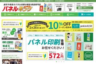 オリジナルパネル印刷の専門店「パネルキング」がオープン記念キャンペーンを実施中