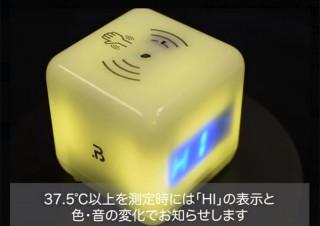 東海電子、手首をかざして検温できる「非接触検温器 dotCube」を発売