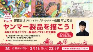 佐藤可士和氏を審査員に迎えた「ヤンマーイラストコンテスト」が作品を募集中