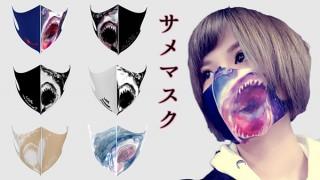 ヴィレヴァン、サメが襲いかかる瞬間を描いたデザインのマスクを発売