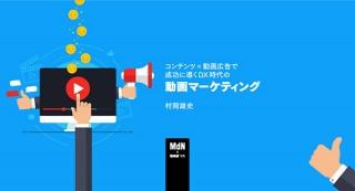 【オンラインセミナー・Webセミナー】コンテンツ × 動画広告で成功に導くDX時代の動画マーケティング/MdN × Bau-yaの教室