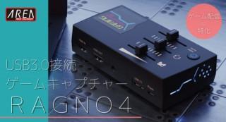 エアリア、ゲーム配信に特化したUSBキャプチャーユニット「RAGNO4」を発売