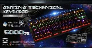 ヒロ、LEDイルミネーションバックライトを搭載したゲーミングメカニカルキーボードを発売