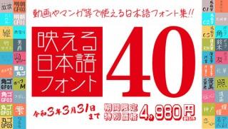 デザインポケット、「映える日本語フォント40」を3月末まで93%OFFの特価で販売