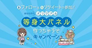 あけぼの印刷社が「オリジナル等身大パネル作っちゃうぞキャンペーン」を3月3日まで実施
