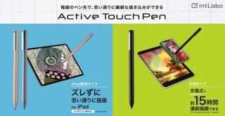 エレコム、iPad専用モデルと汎用モデルの「電池式アクティブタッチペン」を発売