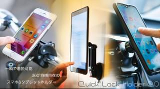 2段階ロックで確実に固定できるスマホホルダー「Quick Lock Holder 2.0」が発売