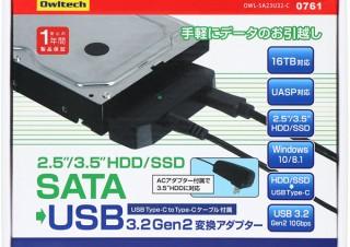 オウルテック、SATA-USB3.2変換アダプター2機種を発売