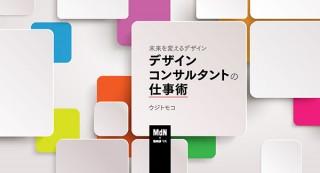 【オンラインセミナー・Webセミナー】未来を変えるデザイン デザインコンサルタントの仕事術/MdN × Bau-yaの教室
