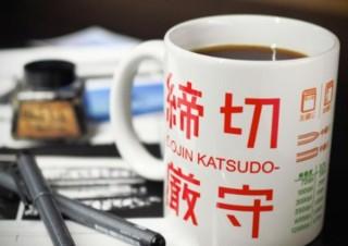 クリエイターが使いやすい「同人作家に捧げるマグカップ」がヴィレヴァンオンラインに登場