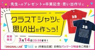 TMIXが3月14日まで「卒業生応援クラスTシャツ割引キャンペーン」を実施