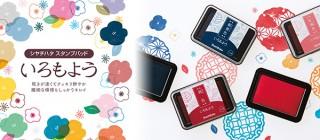 シヤチハタ、スタンプパッド「いろもよう」より紅梅色など伝統色5種類を発売