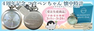 アサミズカンパニー、コウペンちゃん4周年記念のシリアルナンバープレート付き懐中時計を発売
